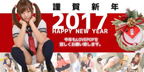 love2017